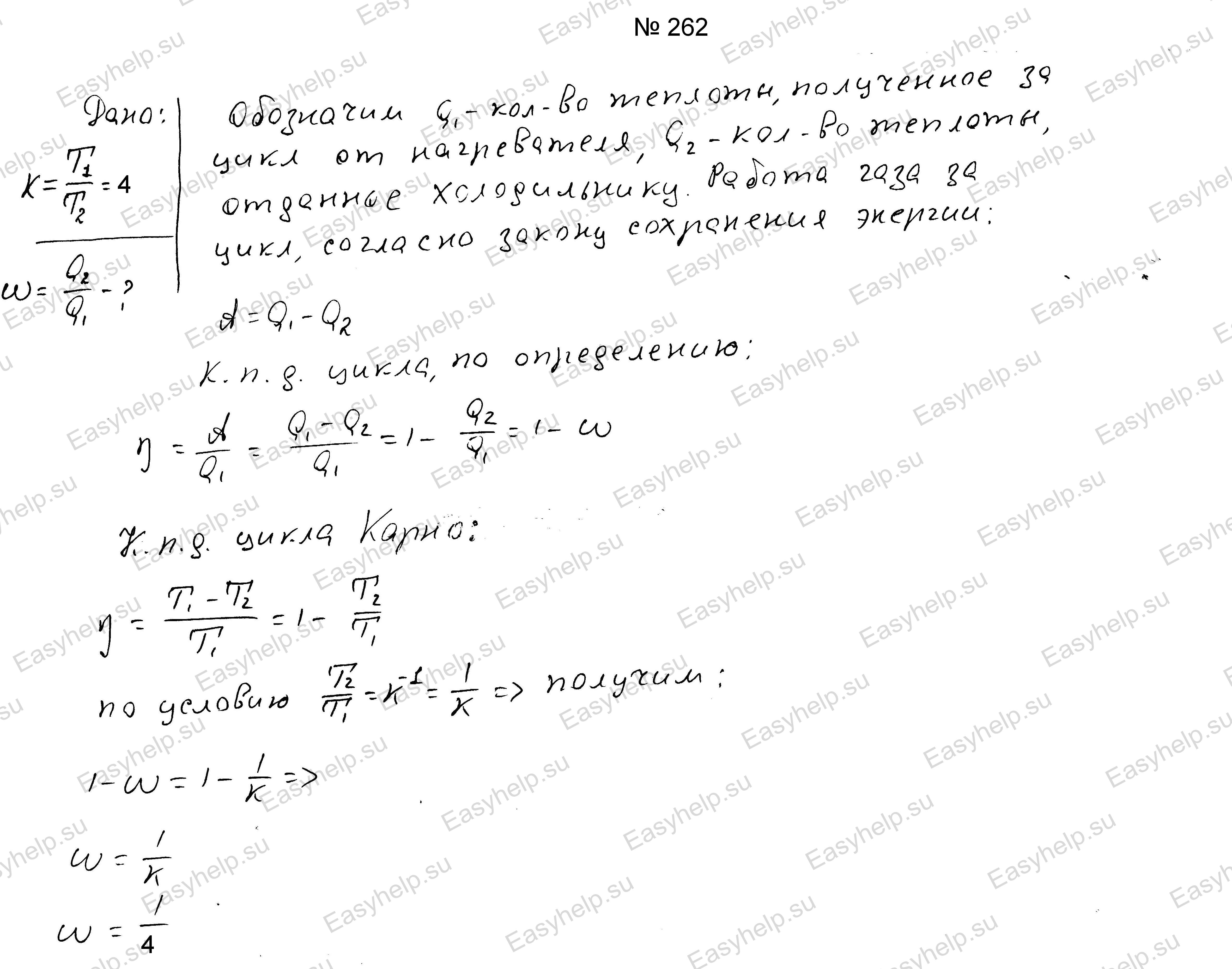 Решение задач из сборника.Г.Чертова,.А.Воробьева