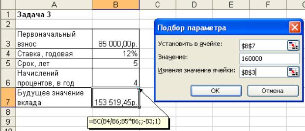 Решение задач подбора параметра по процентам егэ 2015 решение задач с параметром