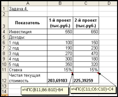 Решение задачи чистая текущая стоимость решение задач лунгу 2 часть