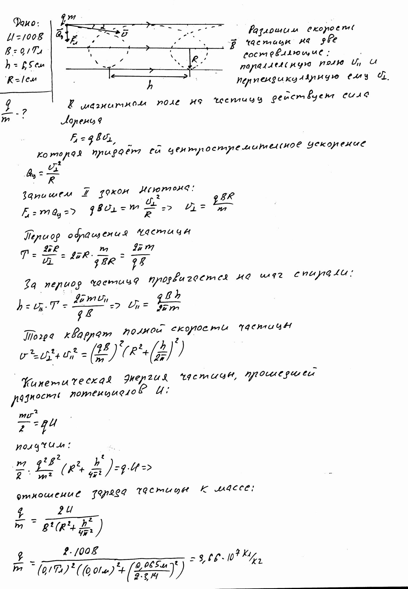 Физика решение задач магнитный момент решение задач о лягушке