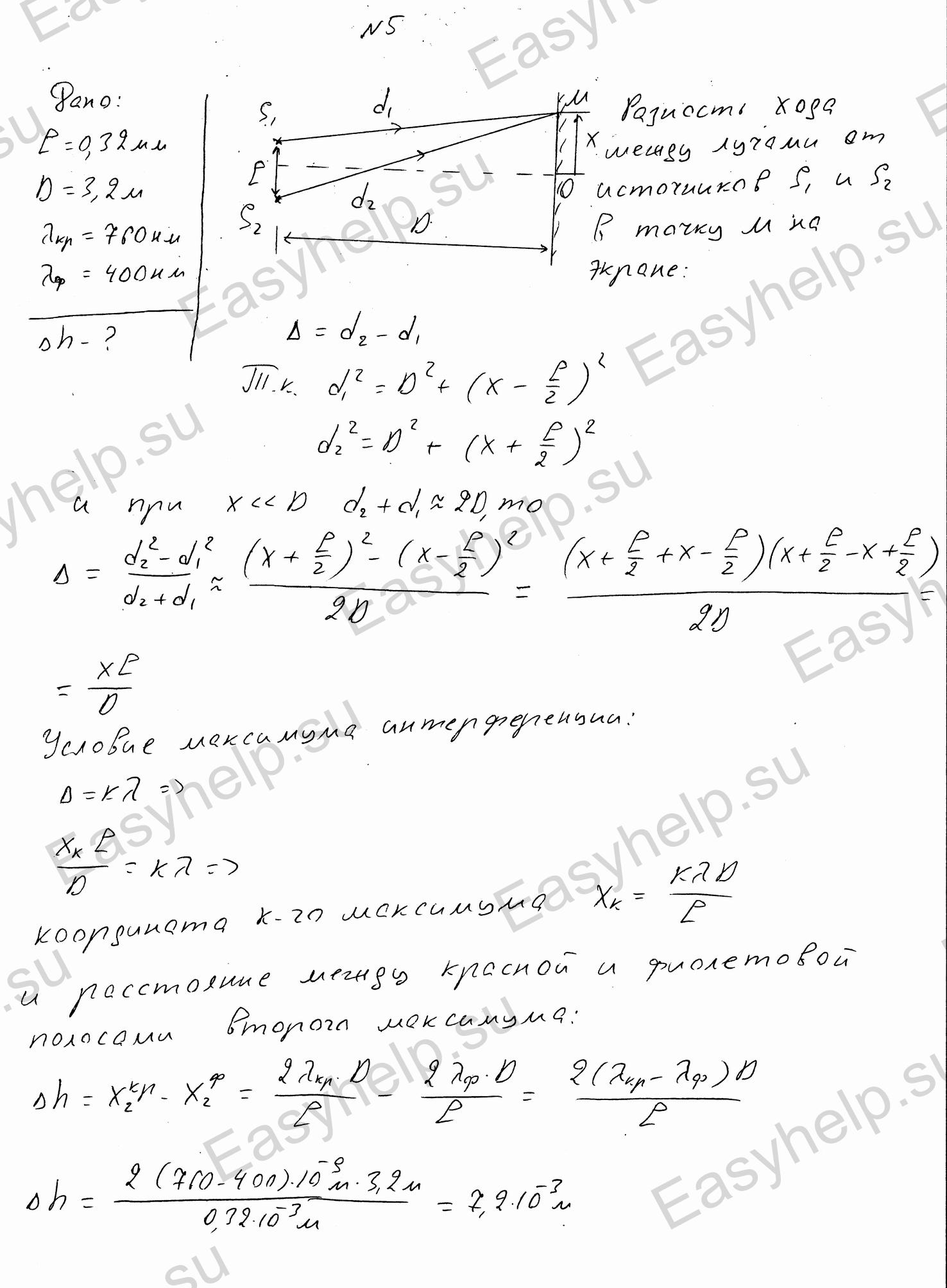 Решение к задача по интерференции света решения задач на вероятность