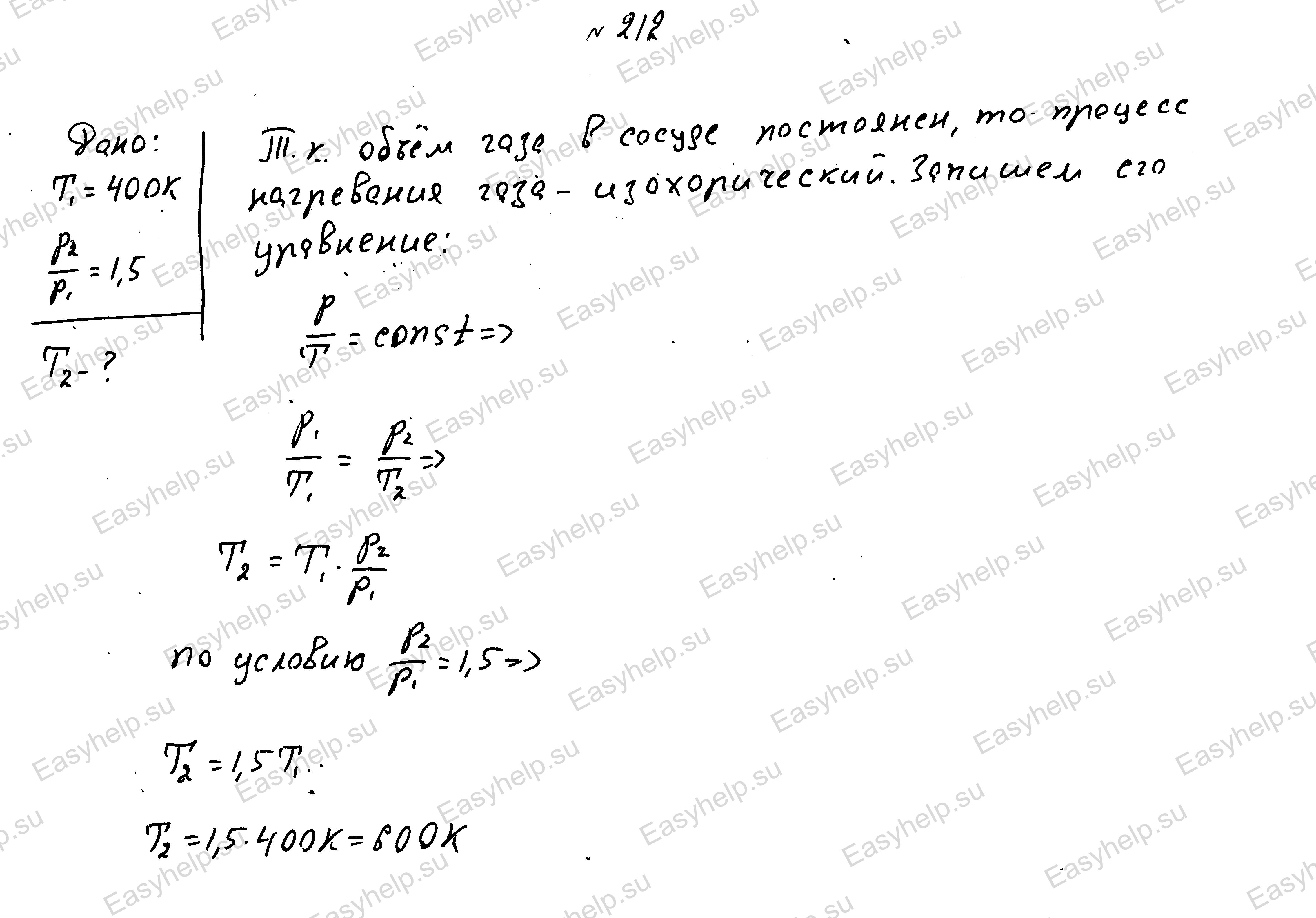 Решения решебник чертова физика
