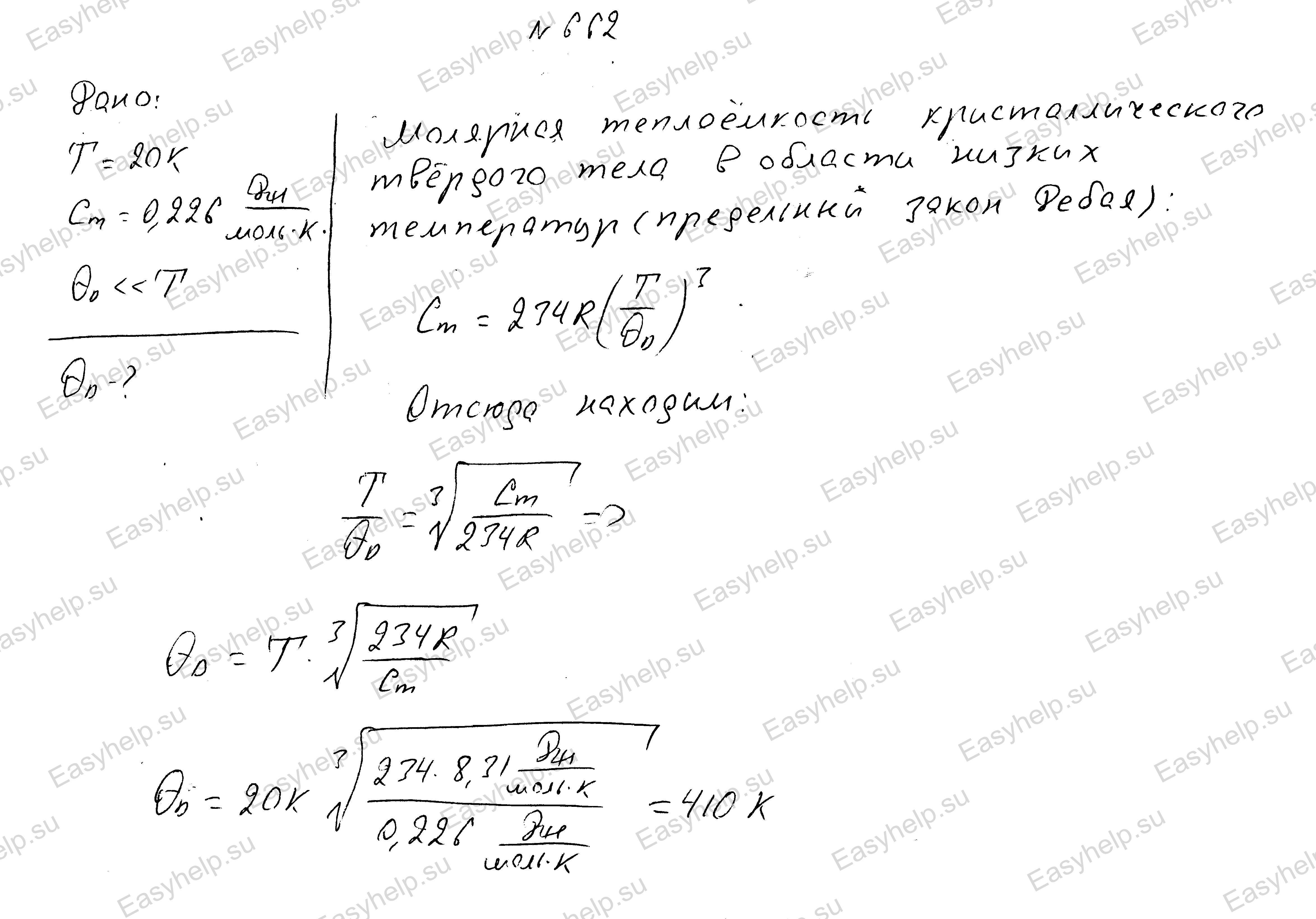 физике решебник чертовой по