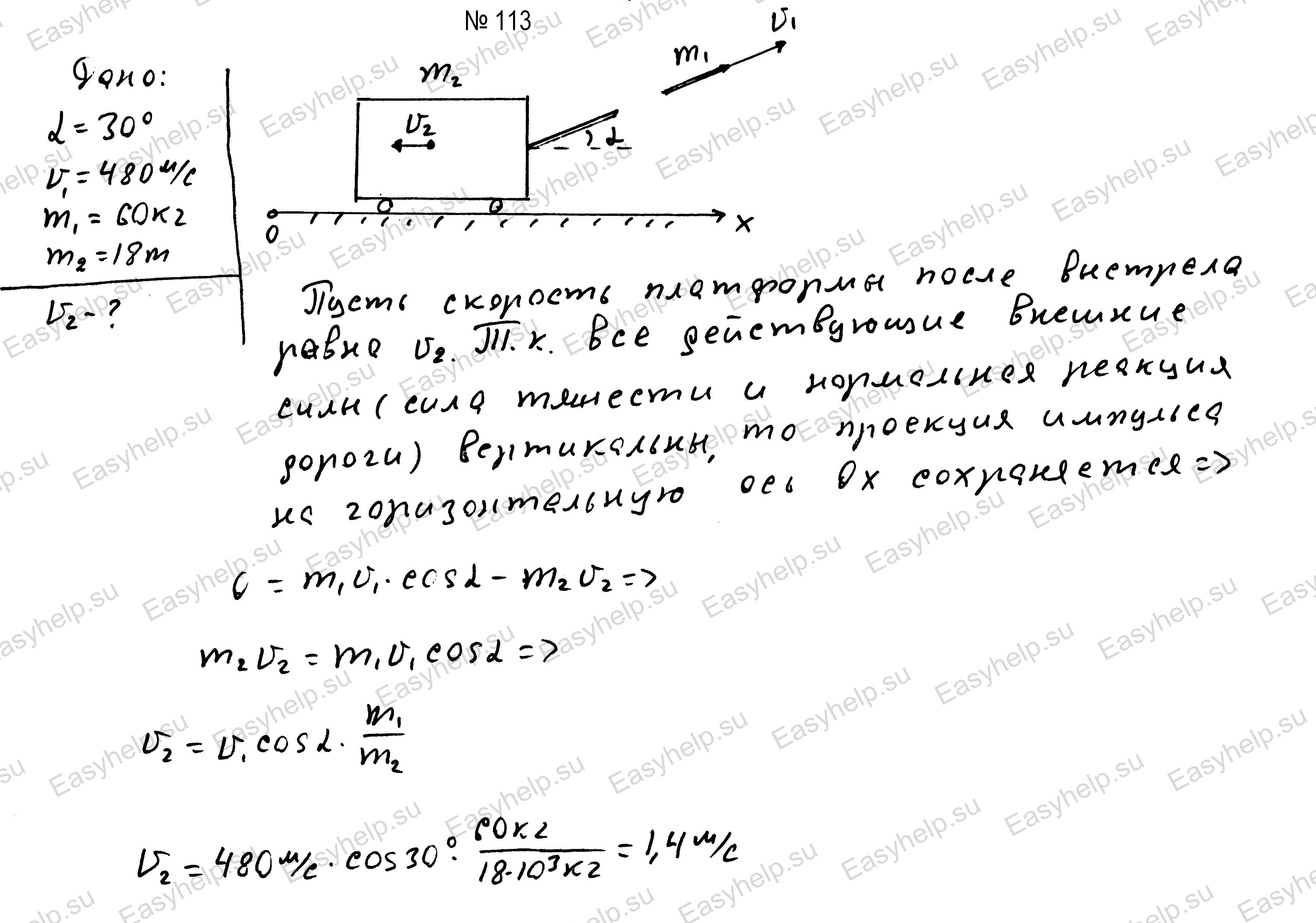 Решебник задач по а.г. чертову
