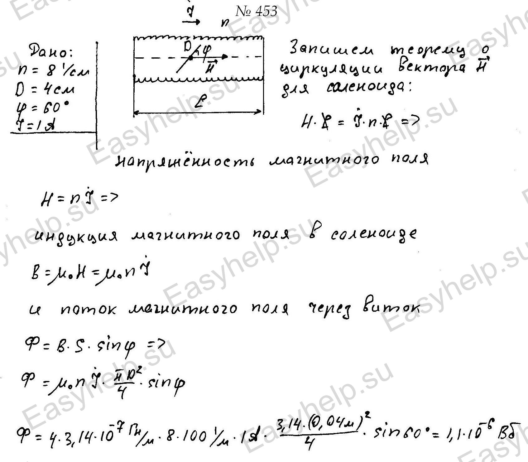 По чертов решебник физику