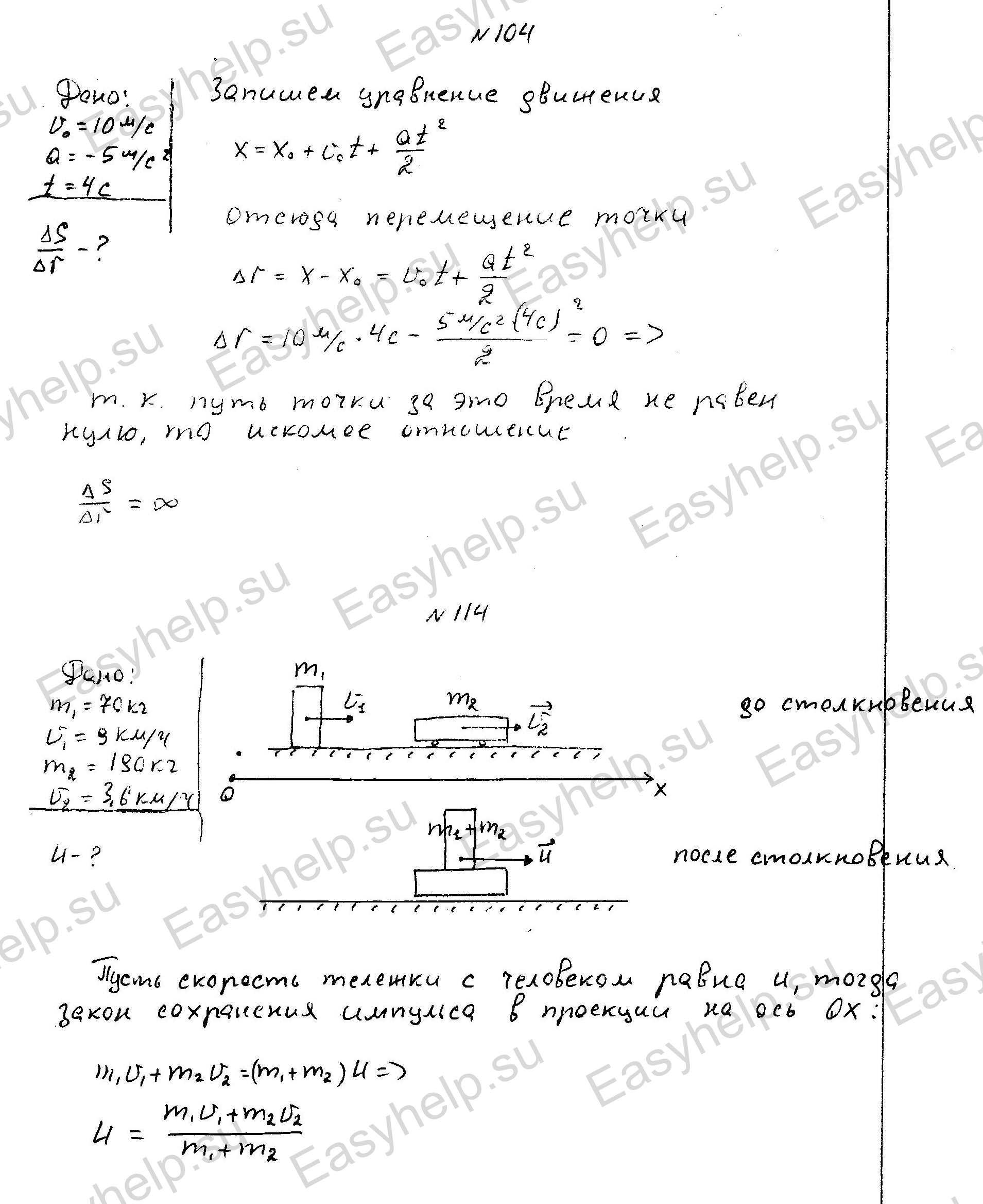 Решебник задач по физике по чертову