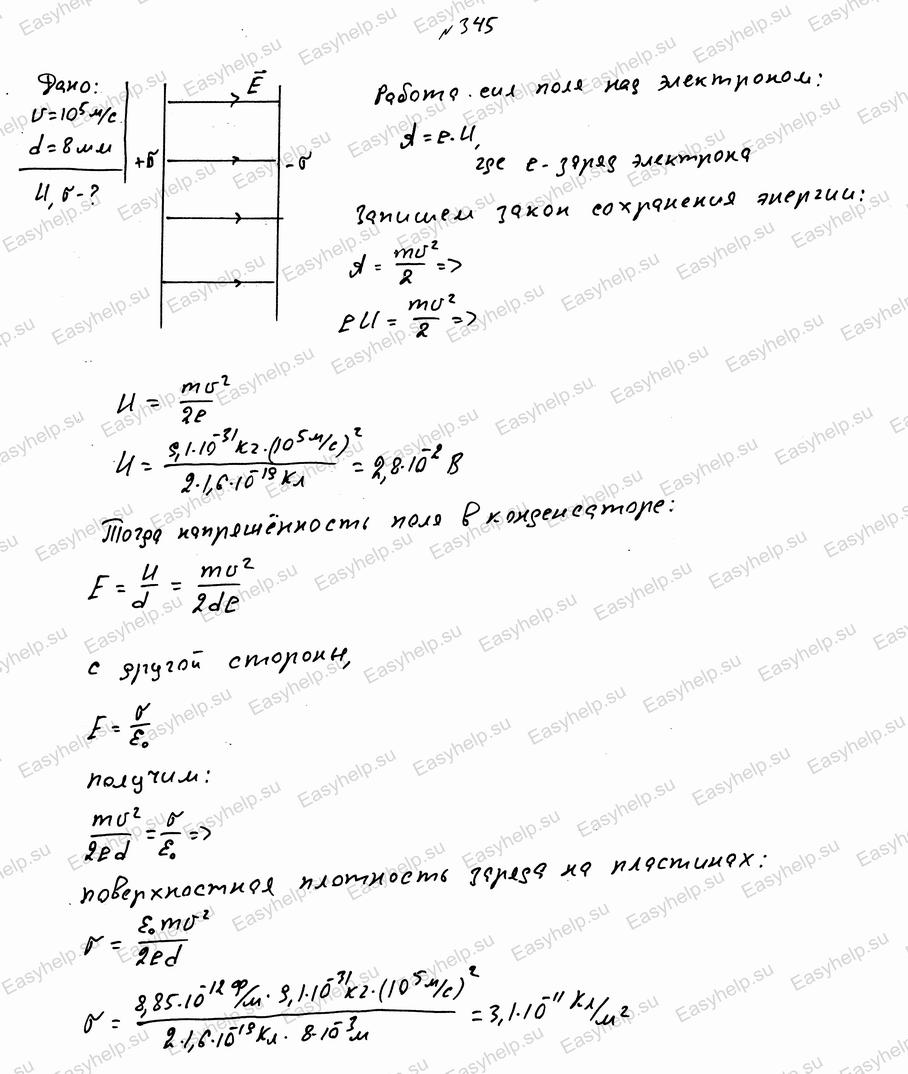задания контрольные указания решебник методические и физика