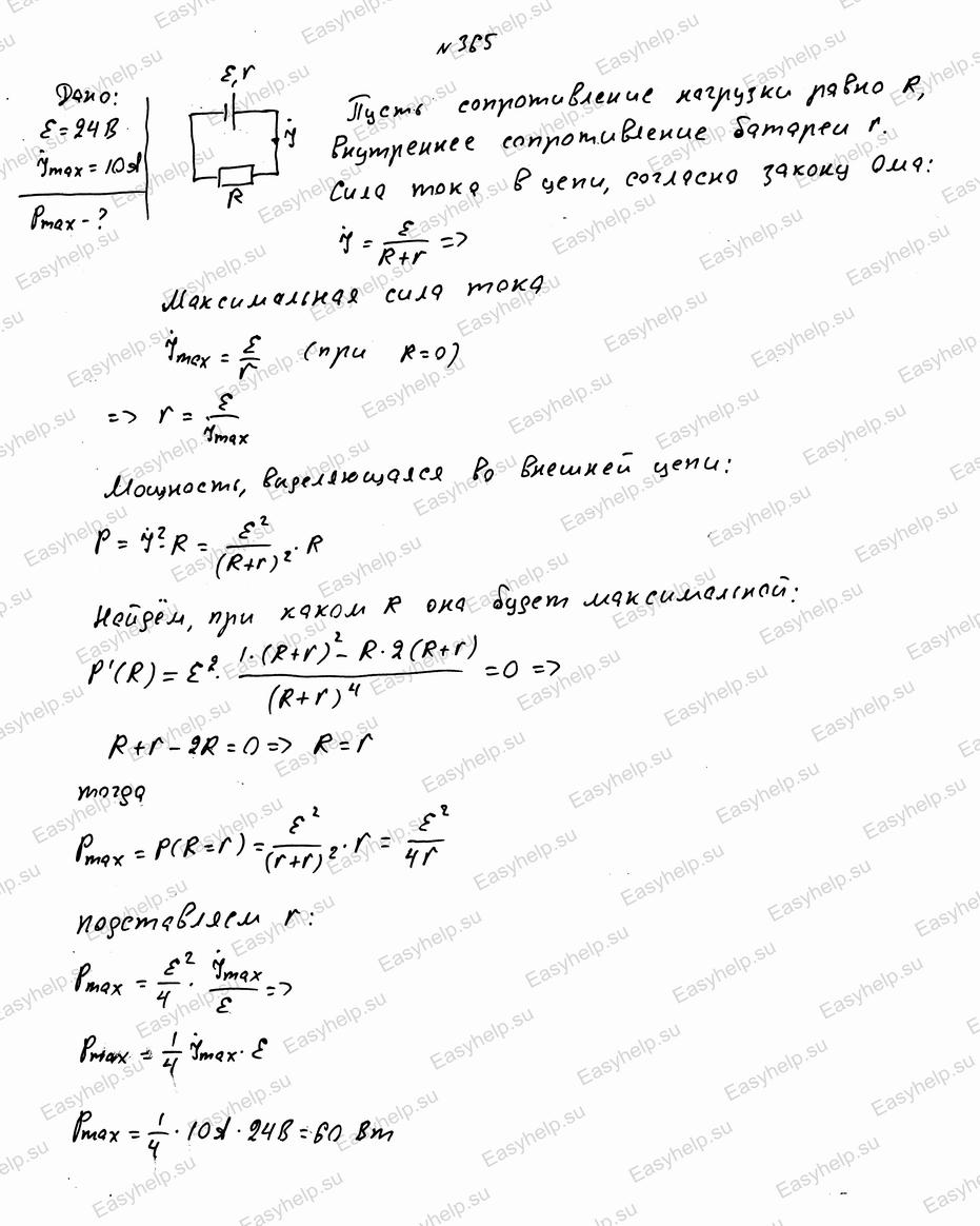 по решебник задач по чертову физике