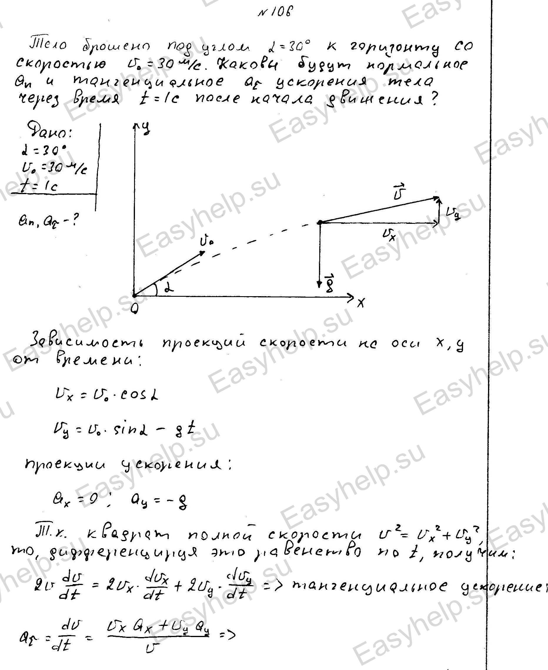 физике решебник чертов решения по