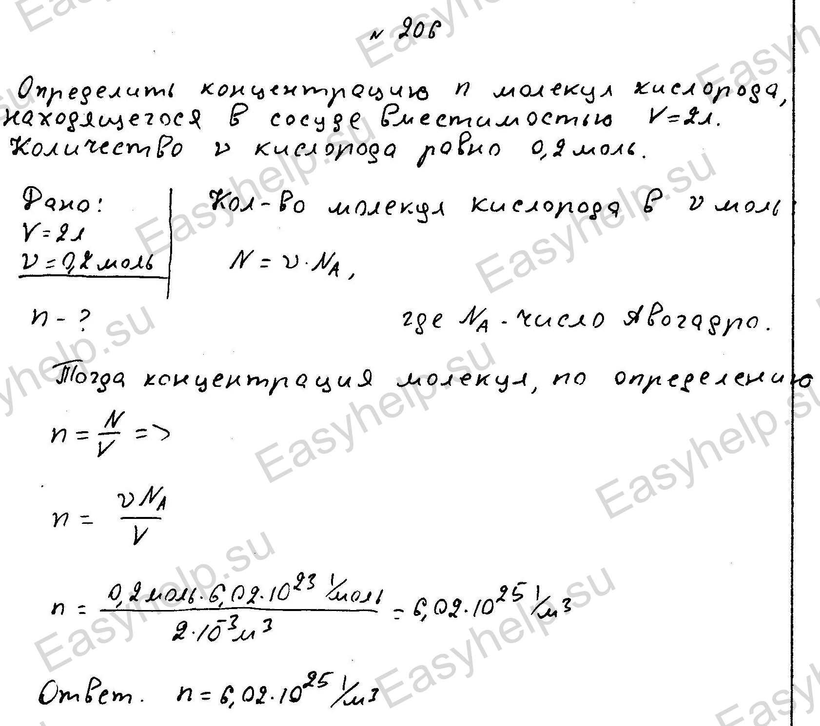 По физике чертовой решебник