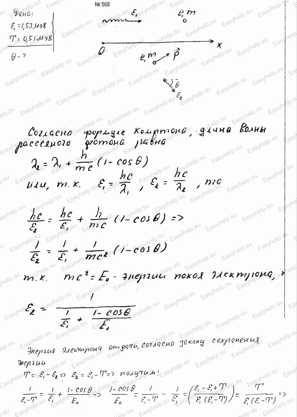 Решебник физика методические указания и контрольные задания